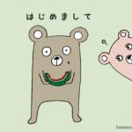 くまの夏(リベンジ編)